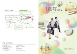 法学部パンフレット PDFファイル