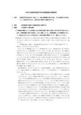平成27年度第5回福岡大学法学部懸賞論文募集要項 PDF