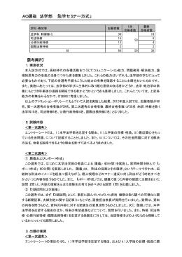 AO選抜 法学部 「法学セミナー方式」