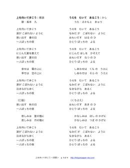 上を向いて歩こう  - Let`s Go To Japan from ATX!