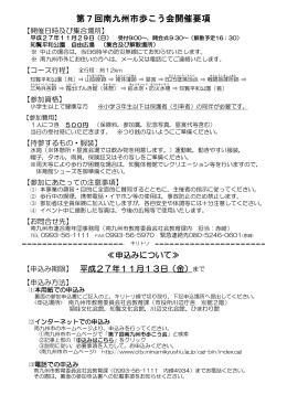 H27歩こう会チラシ( PDF書類 )