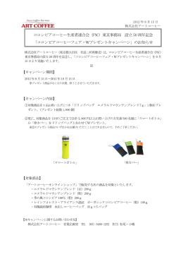 コロンビアコーヒー生産者連合会(FNC)東京事務局 設立