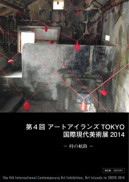第4回 アートアイランズ TOKYO 国際現代美術展 2014