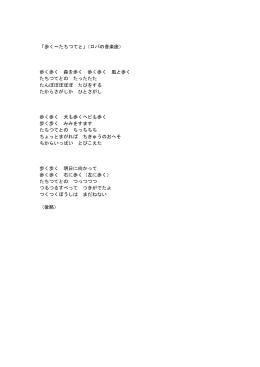「歩く」歌詞(PDF:37KB)