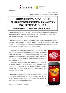 歩く就活生をご飯で応援する Android アプリ 「WALKFORCE」をリリース!