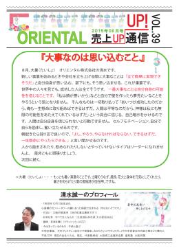 UPUP通信8月号を公開しました。(PDF)