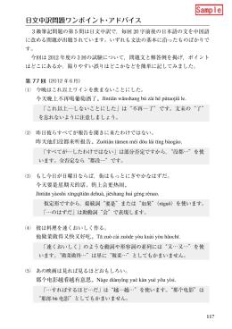 日文中訳問題ワンポイント・アドバイス