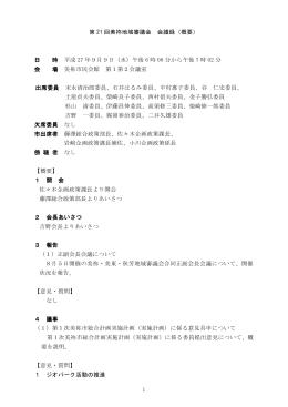 会議録(概要)(PDF文書)