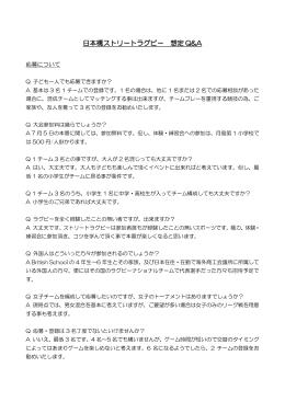 日本橋ストリートラグビー 想定 Q&A