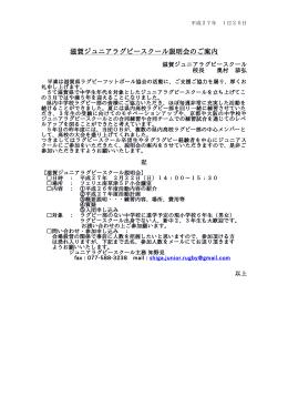 ダウンロード - 滋賀県ラグビーフットボール協会