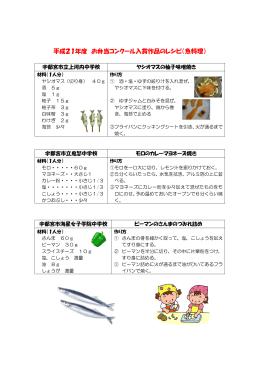 平成21年度 お弁当コンクール入賞作品のレシピ(魚料理)