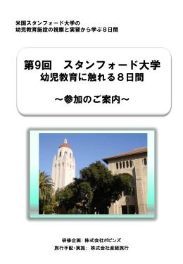 第9回 スタンフォード大学