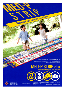 MED-P STRIP 小児蘇生用テープ
