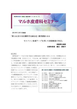 第 112 回日本皮膚科学会総会④ 教育講演 15