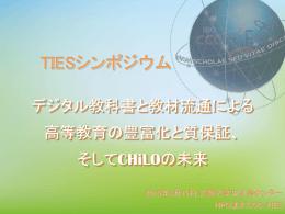 TIESシンポジウム デジタル教科書と教材流通による高等教育の豊富化と