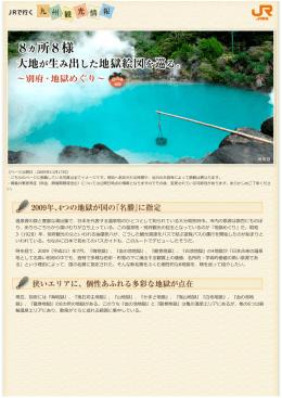 温泉源の数と豊富な湧出量で、  本を代表する温泉地のひとつとして知