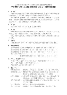 """学生考案""""バランス・減塩・地産地消""""メニューの提供実施概要"""