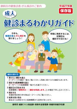 健診まるわかりガイド(平成27年度)