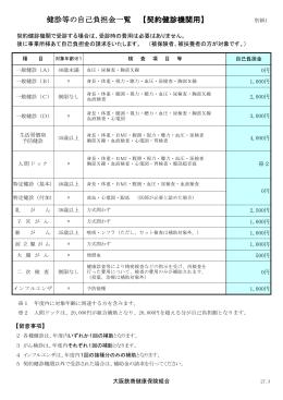 契約健診機関用 - 大阪鉄商健康保険組合