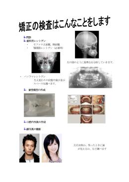 問診 歯科用レントゲン ・ セファロ正面観、側面観 ・ 顎関節レントゲン(必要