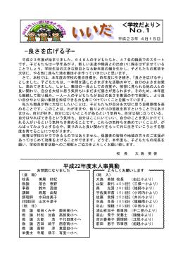 = =良さを広げる子 - 静岡市立清水飯田小学校