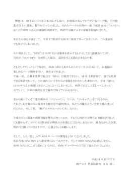 弊社は、 40 年以上ミニを日本に広げる為に、 お客様に喜んでいただける