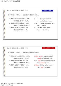 フリーアカデミー 中学・英文法問題 ※転用禁止※