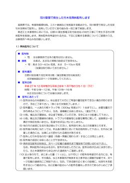 平成27年度河川管理で発生した竹を無料配布します(PDF