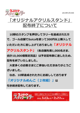 「オリジナルアクリルスタンド」 配布終了について