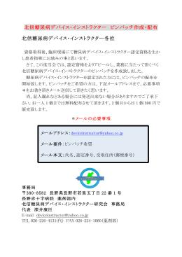 pin作成配布 - 北信糖尿病デバイスインストラクター研究会