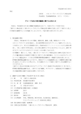 グループ会社の株式譲渡に関するお知らせ - コカ・コーライーストジャパン