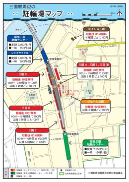 三国駅周辺の駐輪場マップ(平成26年1月)
