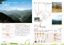 三国山(PDF)
