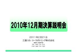 2011年2月21日 三国コカ・コーラボトリング株式会社