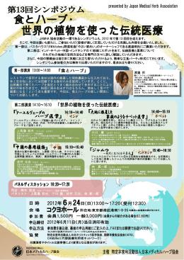 日本メディカルハーブ協会