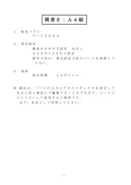 A4 用紙向き 横(縦書)用