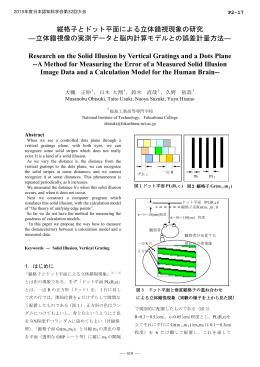縦格子とドット平面による立体錯視現象の研究 ―立体