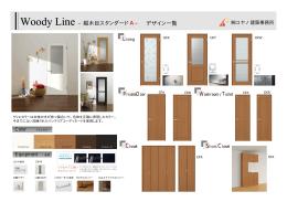 デザイン一覧 Woody Line −縦木目スタンダードA−