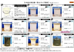 【UB封水筒品番一覧&トラップ図面】 Ver.2.6 (2014.01.14)