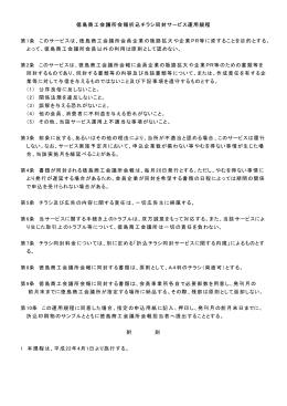 徳島商工会議所会報折込チラ 封サ ビ 運用規程 第 条 サ ビ 徳島商工
