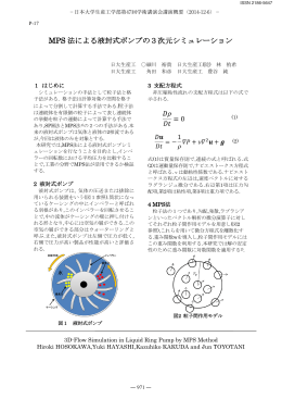 MPS 法による液封式ポンプの3次元シミュレーション
