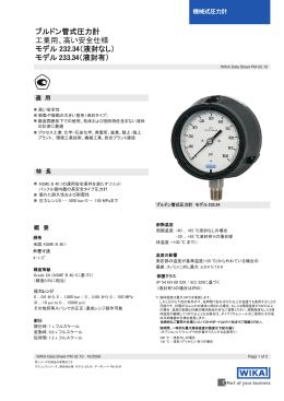 ブルドン管式圧力計 工業用、高い安全仕様 モデル 232.34(液封