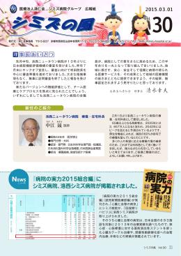 『病院の実力2015総合編』に シミズ病院、洛西シミズ病院が掲載され
