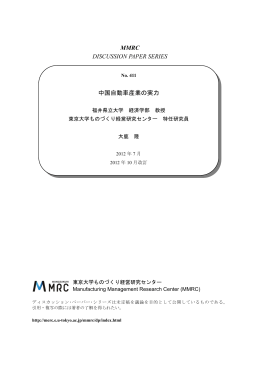 MMRC DISCUSSION PAPER SERIES 中国自動車産業の実力