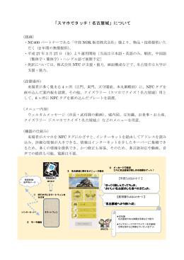 「スマホでタッチ!名古屋城」について (PDF形式, 231.77KB)