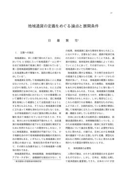 地域通貨の定義をめぐる論点と展開条件 - Tokyo University of Agriculture