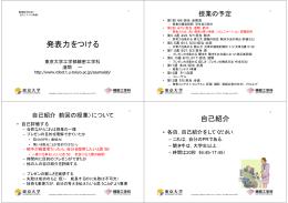 (淺間先生) - 知能システム分野