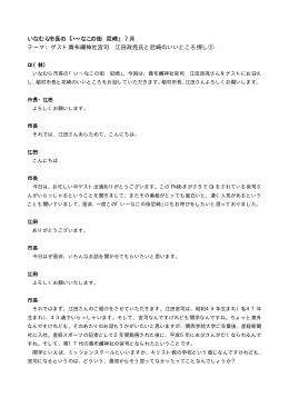 対話録(PDF 20.5 KB)
