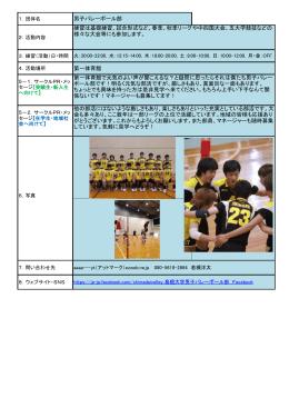 第一体育館 男子バレーボール部 練習は基礎練習、試合形式