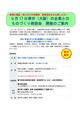 9月 17 日堺市(大阪)の企業との ものづくり商談会